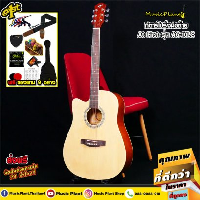 "At First: AG-10LC N, Acoustic Guitar, Left-Handed, 41"", Free! 9 goods"