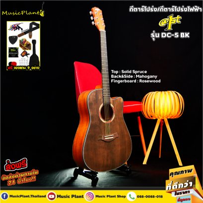 At First: DC-5 N, Acoustic Guitar, Top Solid, Free! 9 goods