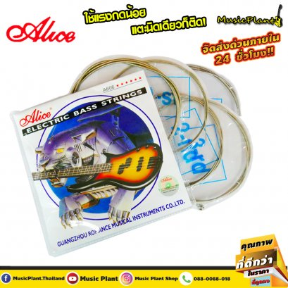 Alice Electric Bass Strings (5-string): A606M-5 (45-130)
