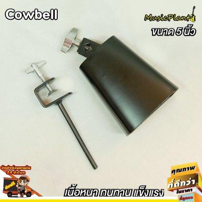 Cowbell คาวเบล เหล็ก ขนาด 5 นิ้ว พร้อมขาจับคาวเบล