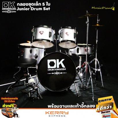 DK Drum Kingdom กลองชุดเล็ก 5 ใบ พร้อม เก้าอี้ ไม้กลอง ขาฉาบ 1 ต้น ขาไฮแฮท 1 ต้น และ ฉาบ รุ่น Junior Drum Set (Silver)