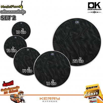 "DK Drum Kingdom หนังกลองมุ้ง หนังมุ้ง หนังกลอง เก็บเสียง เซ็ต 5 ใบ ขนาด 10"" , 12"" ,14"" , 16"" , 22"""