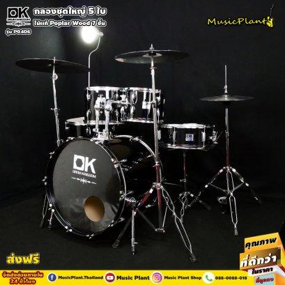 กลองชุด DK Drum Kingdom รุ่น P0406
