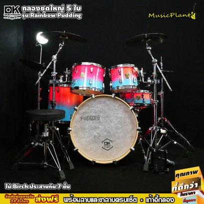 """กลองชุด DK Drum Kingdom รุ่น Rainbow Pudding (Pink / Blue) ไม้ Birch พร้อม Hardware ครบชุด และฉาบ Vansir เซ็ต 4 ใบ 14"""" HiHat 16"""" Crash 20""""Ride"""