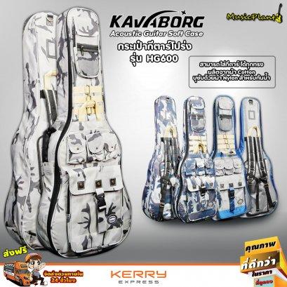 กระเป๋ากีตาร์โปร่ง Kavaborg Acoustic Guitar Soft Case รุ่น HG-600 ลายทหาร (มี 3 สี เขียว เทา-ดำ เทา-เขียว)