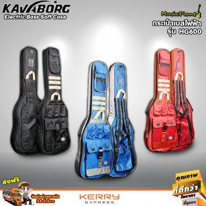 กระเป๋ากีตาร์โปร่ง Kavaborg Acoustic Guitar Soft Case รุ่น HG600 (ดำ แดง ฟ้า)