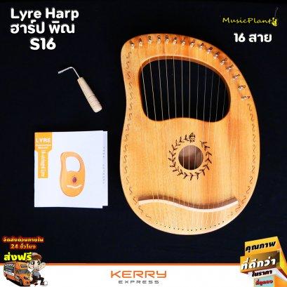 Lyre Harp ฮาร์ปพิณ 16 สาย รุ่น S-16 มี Sound Hole ฮาร์ป พิณ แบบพกพา ขนาดเล็ก