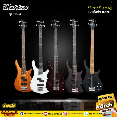 Matrixss เบสไฟฟ้า 4 สาย  Electric ฺBass 4 Strings รุ่น IB-4