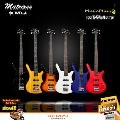 Matrixss เบส เบสไฟฟ้า 4 สาย รุ่น Bass รุ่น WB-4 ฟรี สายสะพาย สายแจ็ค เหล็กขันคอ