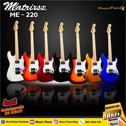 Matrixss กีตาร์ไฟฟ้า รุ่น ME-220 คอเมเปิ้ล เสียงนุ่ม ใส ทแวง สไตล์ Stratocaster ปิ๊กอัพ H-H