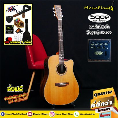 Sqoe: ED-90 C, Acoustic Electric Guitar, Free! 9 Goods