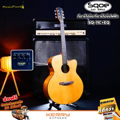 "Sqoe: SQ-11C + EQ, Acoustic Electric Guitar, Jumbo 42"", Cut Away"