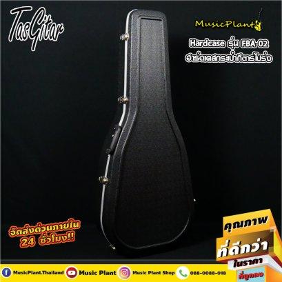 Tasgitar Acoustic Guitar HardCase ฮาร์ดเคสกีตาร์โปร่ง เคสกีตาร์โปร่ง รุ่น FBA-02