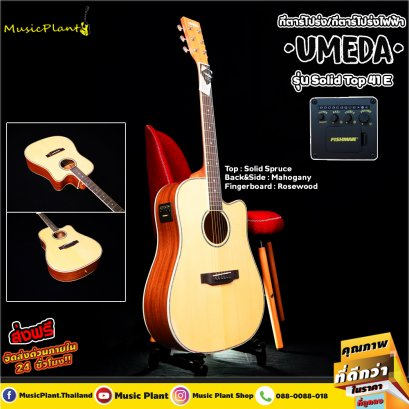 Umeda: Solid Top 41 E, Acoustic Electric Guitar, 41 Inches, Dreafnought, Free! 9 goods