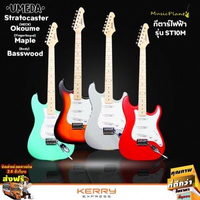 Umeda กีตาร์ไฟฟ้า กีต้าร์ไฟฟ้า Stratocaster รุ่น ST-10 M คอขาว Maple