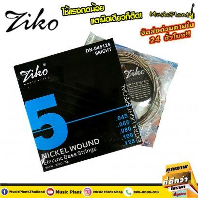 สายเบสไฟฟ้า ZIKO 5สายเบอร์ 45 -130