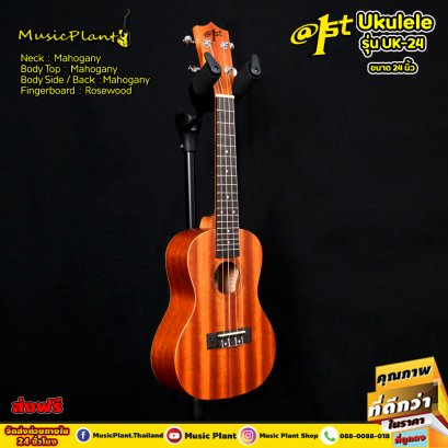 At First: UK-24, Ukulele, Concert + Ukulele Bag + 2 Picks + Tuner + Chords Table
