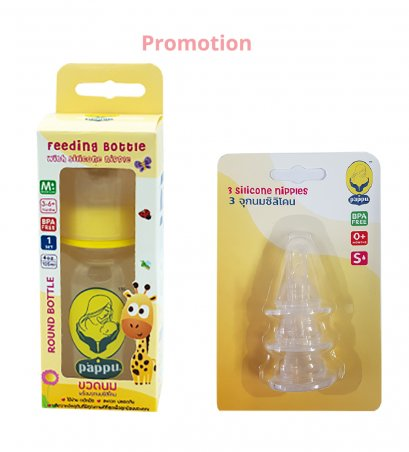 2 Pack Set  (3 Pack Silicone Nipple Size (S) & 4 Oz Round shape bottle  with Nipple