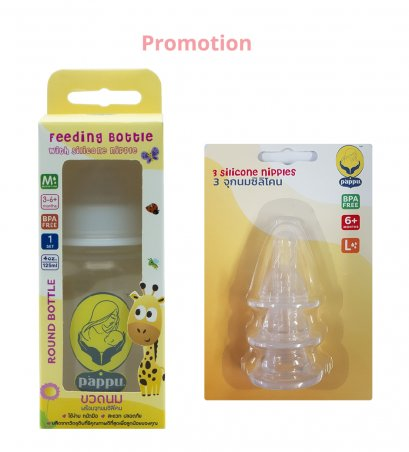 2 Pack Set  (3 Pack Silicone Nipple Size (L) & 4 Oz Round shape bottle  with Nipple