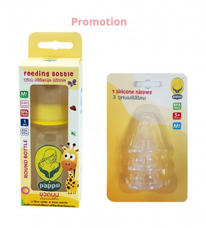 2 Pack Set  (3 Pack Silicone Nipple Size (M) & 4 Oz Round shape bottle  with Nipple