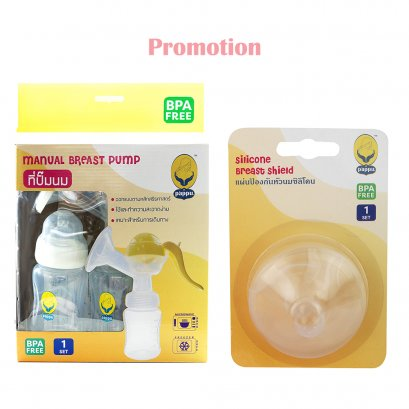 Breast pump (manual) and Breast shield