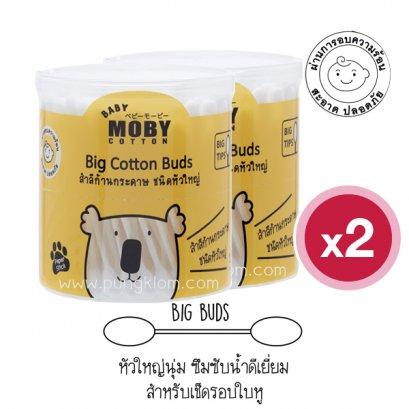 MOBY สำลีก้าน รุ่น Big Cotton Buds (110ก้าน x 2 กล่อง)