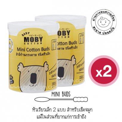 MOBY สำลีก้าน รุ่น Mini Cotton Buds (150ก้าน x 2 กล่อง)