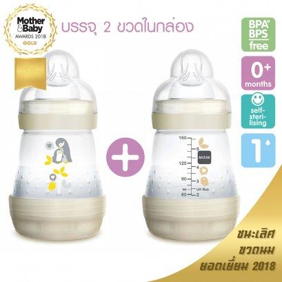 ขวดนม MAM รุ่นป้องกันโคลิค 5.5 ออนซ์ (160ml) - แพ็คคู่ [จุก level 1]