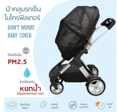 Don't Worry Baby Cover ผ้าคลุมรถเข็น