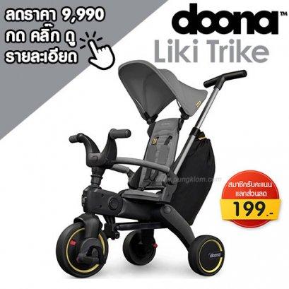 Doona Liki S3 รถเข็นจักรยาน Grey Hound (10m-3y)