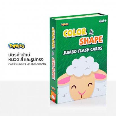 Jumbo Flash Cards - บัตรคำยักษ์ Color & Shape