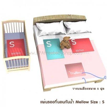 Mellow Quickdry ผ้ารองที่นอนกันฉี่ - Size S : 50cm x70cm