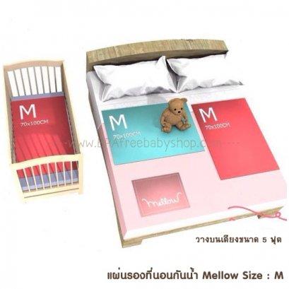 Mellow Quickdry ผ้ารองที่นอนกันฉี่ - Size M : 70cm x100cm