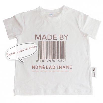 ของขวัญเด็กแรกเกิด เสื้อ T-shirt สำหรับเด็ก Made by Mom & Dad - Beanie Nap (1-2 ขวบ)