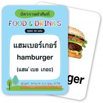 Flash card บัตรภาพคำศัพท์ Food & Drinks