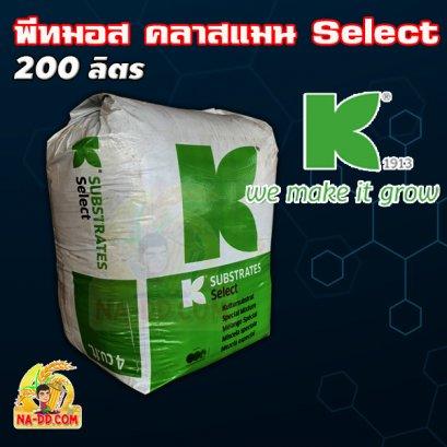 พีทมอส คลาสแมน K-Select Aquasave