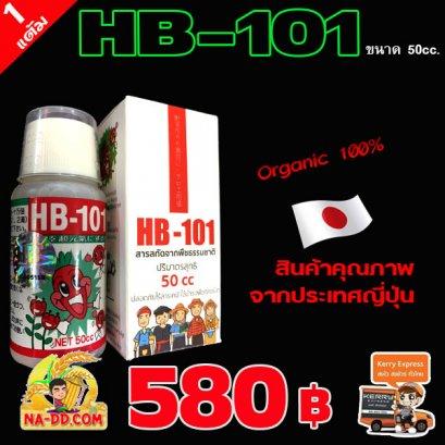HB 101  สินค้า Organic