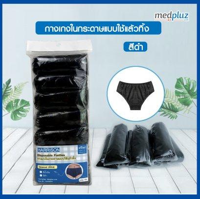 กางเกงในกระดาษผู้ชายสีดำ (ลัง)