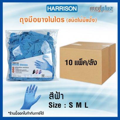 ถุงมือยางไนไตร สีฟ้า(ชนิดไม่มีแป้ง)