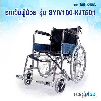 รถเข็นผู้ป่วย รุ่น SYIV100-KJT601 (รุ่นมาตรฐาน)