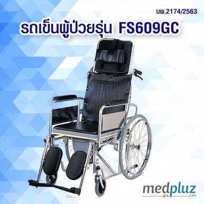 รถเข็นผู้ป่วยรุ่น FS609GC ปรับเอนนอนได้ (เจาะถ่าย)