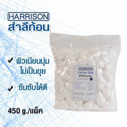 HARRISON สำลีก้อน 450 กรัม
