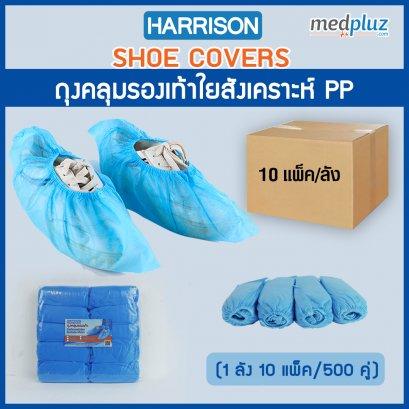 ถุงคลุมรองเท้าใยสังเคราะห์ PP (ลัง)