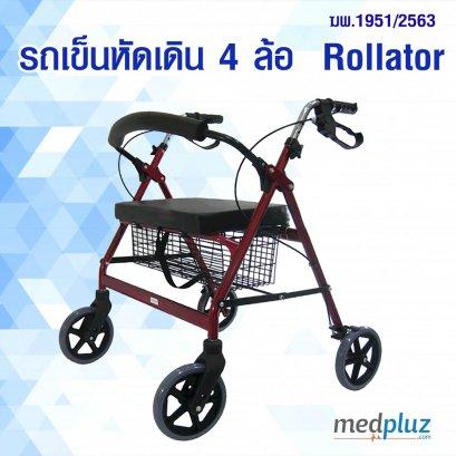 รถเข็นหัดเดิน 4 ล้อ (Rollator)
