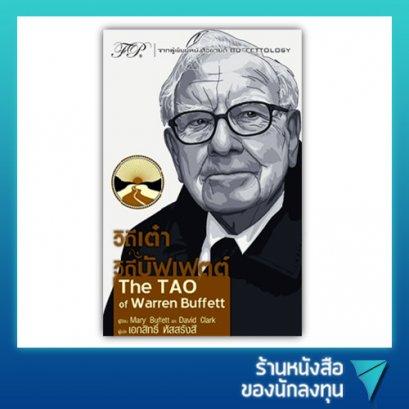 (เกรด B) วิถีเต๋า วิถีบัฟเฟตต์ : The TAO of Warren Buffett