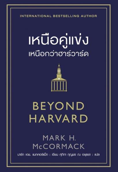 เหนือคู่แข่ง เหนือกว่าฮาร์วาร์ด : Beyond Harvard