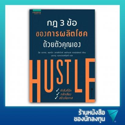 กฎ 3 ข้อของการผลิตโชคด้วยตัวคุณเอง : Hustle