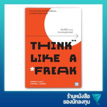Think Lile a Freak : คิดพิลึกแบบนักเศรษฐศาสตร์