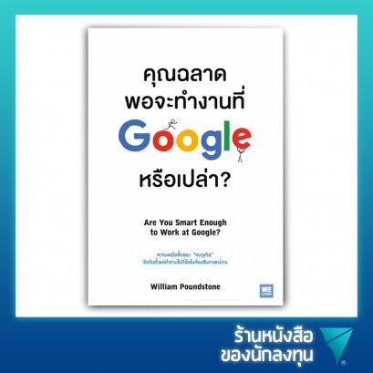 คุณฉลาดพอจะทำงานที่ Google หรือเปล่า? : Are You Smart Enough to Work at Google?