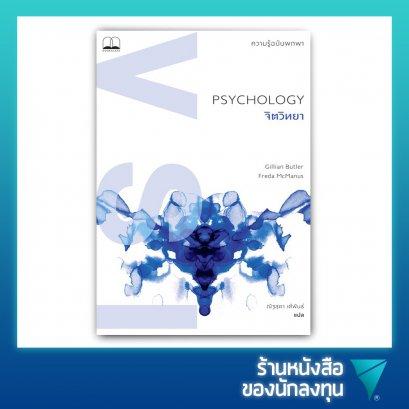 จิตวิทยา ความรู้ฉบับพกพา : PSYCHOLOGY